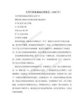 大学生职业规划心得体会(1600字).doc