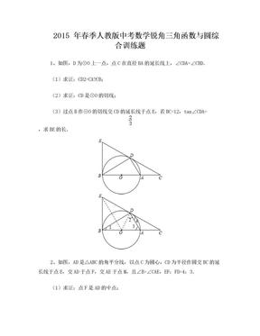 2015中考数学锐角三角函数与圆综合训练题.doc