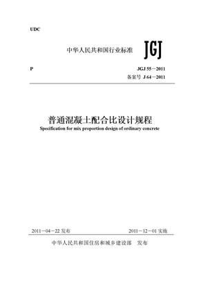《普通混凝土配合比设计规程》JGJ55-2011.doc