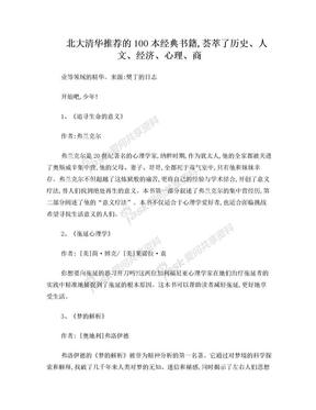 书单--北大清华推荐的100本经典书籍.doc