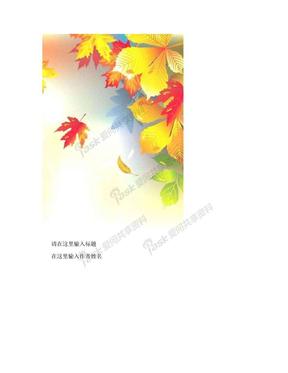 红色枫叶信纸模板.doc