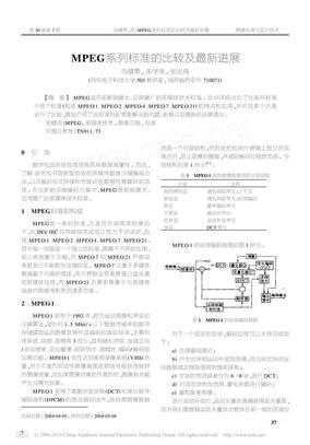 MPEG系列标准的比较及最新进展.pdf