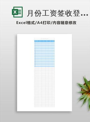月份工资签收登记表excel表格模板.xlsx