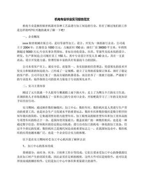 机电专业毕业实习报告范文.docx