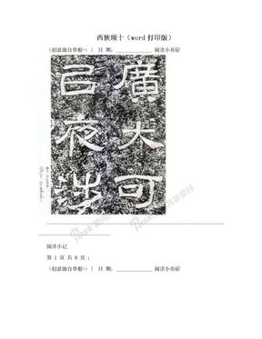西狭颂十(word打印版).doc