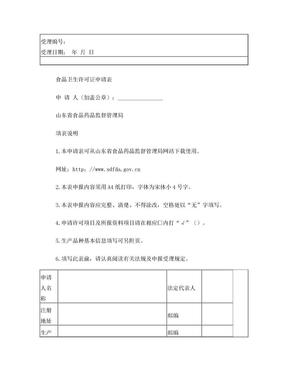卫生许可证申请表.doc