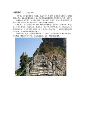 温州旅游景点.doc