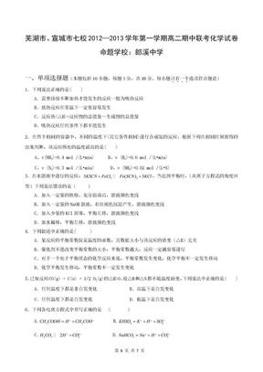 芜湖市、宣城市七校2012-2013学年第一学期高二期中联考化学试卷.doc