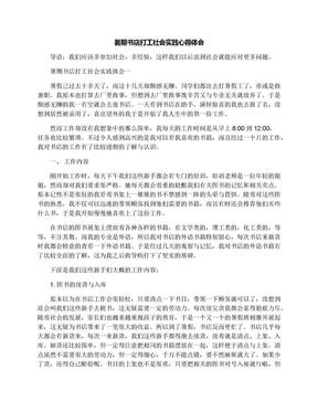 暑期书店打工社会实践心得体会.docx