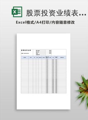 股票投资业绩表模板.xlsx