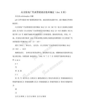火力发电厂汽水管道设计技术规定(doc X页).doc