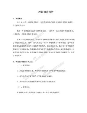 化学师范生教育实习调查报告.doc