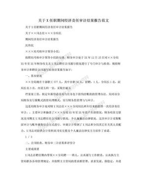 关于X任职期间经济责任审计结果报告范文.doc