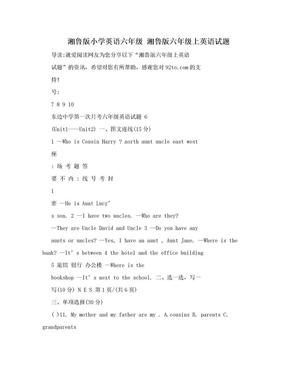 湘鲁版小学英语六年级 湘鲁版六年级上英语试题.doc