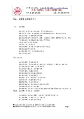 2011申论:对策分析万能手段!记下了不及格都难!.doc