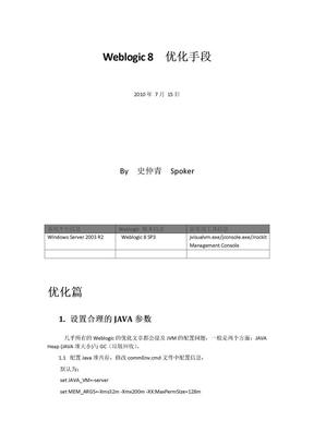 Weblogic8_优化手段.doc