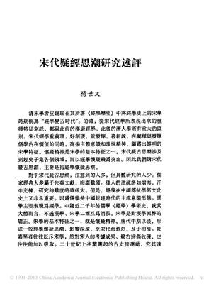 宋代疑经思潮研究述评.pdf