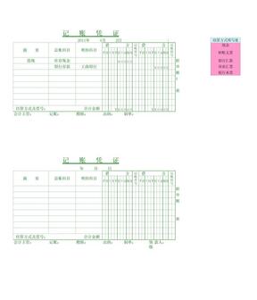 记账凭证(直接打印版)excel模板.xls