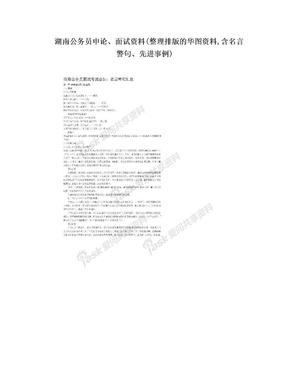 湖南公务员申论、面试资料(整理排版的华图资料,含名言警句、先进事例).doc