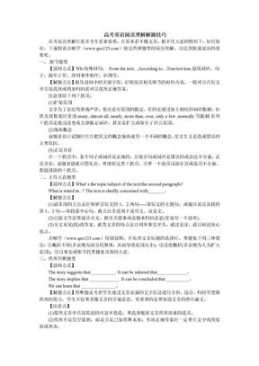 高考英语阅读理解解题技巧.doc