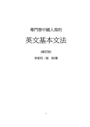 专门替中国人写的英文基本文法(修订版).pdf