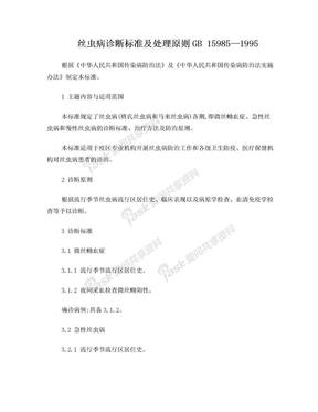 丝虫病诊断标准及处理原则GB15985—199中国疾病预防控制中心.doc