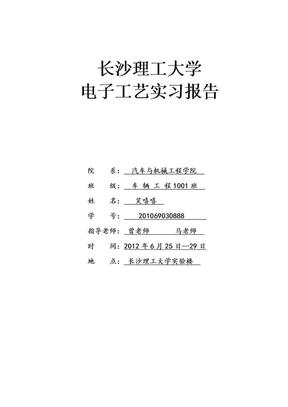 长沙理工大学2011年电子工艺实习报告.doc