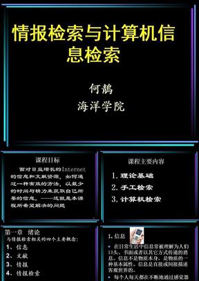情报检索与计算机信息检索(1-4).ppt