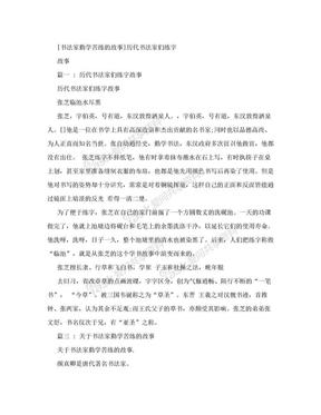 [书法家勤学苦练的故事]历代书法家们练字故事.doc