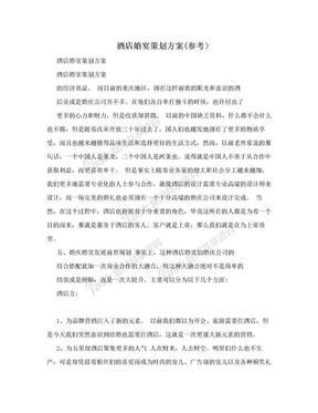 酒店婚宴策划方案(参考).doc