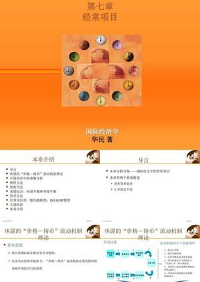 华民——国际经济学——第7章.ppt