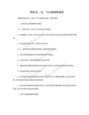 制定医院水电气保障操作规范.doc