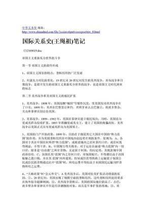 国际关系史8.doc