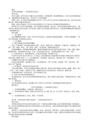 人美版--高中美术鉴赏教案.doc