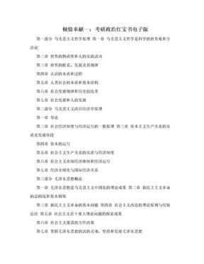 倾情奉献--:考研政治红宝书电子版.doc