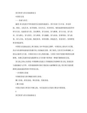 中国茶文化论文之浅谈.doc