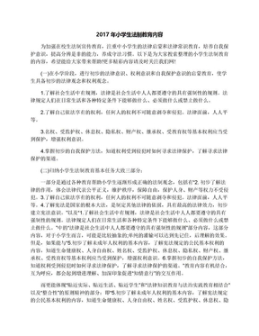 2017年小学生法制教育内容.docx