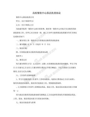 高校餐饮中心保洁洗消协议.doc