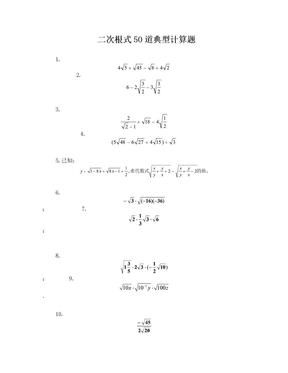 初中数学二次根式50道典型计算题.doc