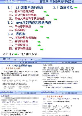 信号与系统(第四版)吴大正__教案_第3章.ppt