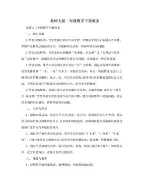 北师大版二年级数学下册教案.doc