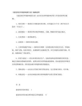 喜满客影院项目环评报告表.doc