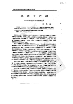 奥斯丁反讽研究.pdf