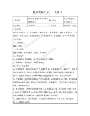 二次结构技术交底(钢筋工程).doc