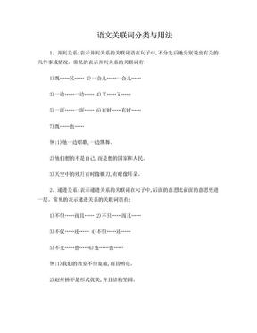 小学语文关联词的分类、用法及习题.doc