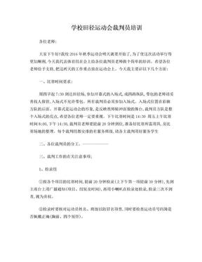 校田径运动会裁判员培训18年9月.doc