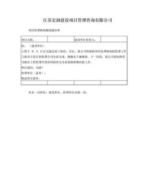 项目监理部撤场通知单.doc