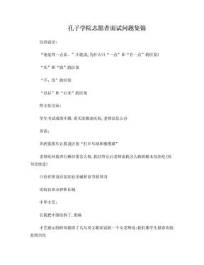 孔子学院志愿者面试问题集锦.doc