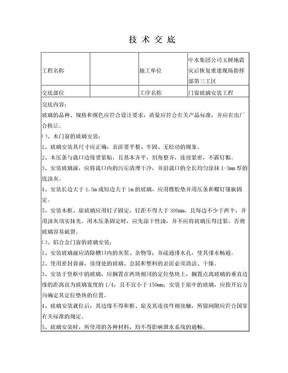 门窗玻璃安装技术交底工程.doc