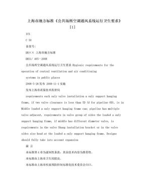 上海市地方标准《公共场所空调通风系统运行卫生要求》[1].doc
